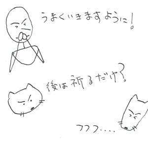意欲のない人(その8)-リハビリ探偵 新畑委三郎の事件簿