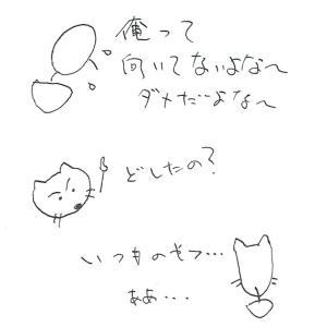 意欲のない人(その9)-リハビリ探偵 新畑委三郎の事件簿