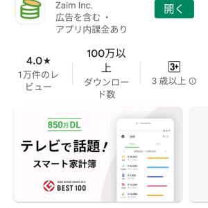 アラフィフの家計簿 アプリを2カ月使った結果
