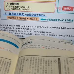 夏試験勉強終盤
