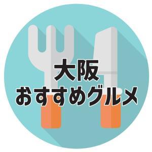 大阪のグルメ好きが集まる大宴会が開催!福島のナイトマーケットで楽しい一時を過ごしました♪
