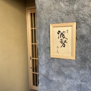 神戸三ノ宮 割烹 波勢-釣り人たちを全力応援!新鮮な魚をユニークなシステムで楽しむ割烹で贅沢なディナーを