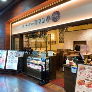梅田 ステーキ&グリル ロマン亭-海老と肉という組み合わせやってみた!たっぷりのステーキが乗った肉まぶしで贅沢ランチ
