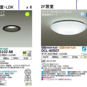 【デメリット】ZEH認定のため照明を自由に選べない?!【要確認】