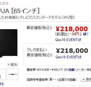 LG有機ELテレビ「OLEDB9P」を購入!