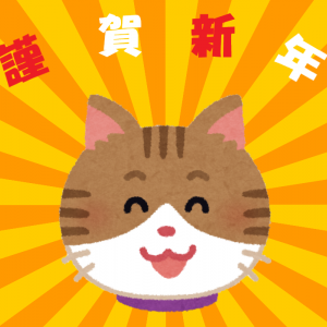 【謹賀新年】セキスイハイムSPSでスマート生活!の今後について