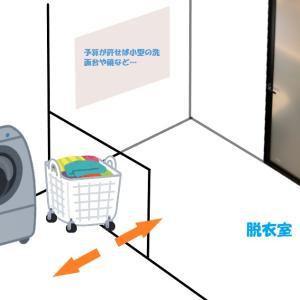 【間取りアイデア】洗面室と脱衣室を分ければ良かった!