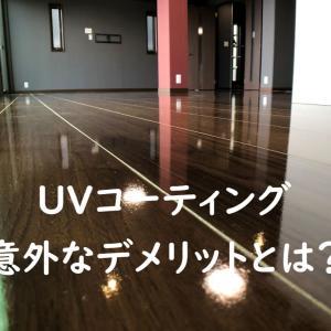 UVフロアコーティングのデメリット【傷・汚れは本当に付きにくい?】