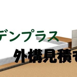 【境界工事】ガーデンプラスから見積もりが出ました!