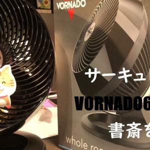 サーキュレーター「VORNADO660.JP」を購入したのでレビューするぞ!