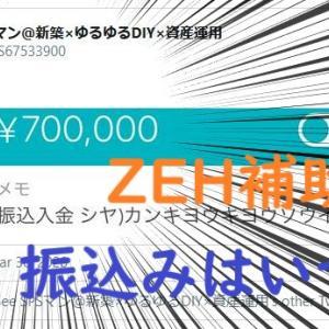ZEH補助金はいつ振り込まれるの?申請~給付までの流れを解説
