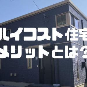 ハイコスト住宅の利点について【私達は何を買っているのか】