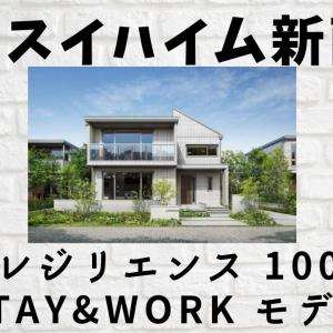 セキスイハイムの新商品「レジリエンス 100 STAY&WORK モデル」とは?