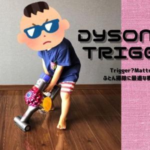 ダイソン V7 Triggerレビュー!布団は掃除できるの?他機種との違いは?