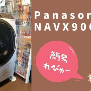 Panasonic洗濯乾燥機が来た!乾燥フィルター掃除には「アレ」が便利