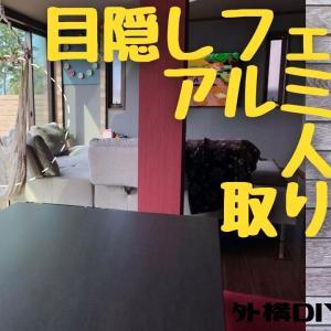 目隠しフェンスの柱・人工木取り付け【外構DIY】