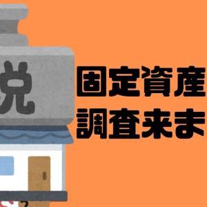 新築住宅の固定資産税について【決め方・調査方法など】