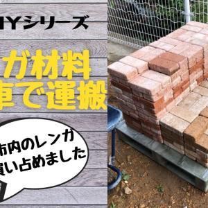 【総重量1.2トン超】レンガDIYに必要な材料をホームセンターでかき集める【外構DIY】