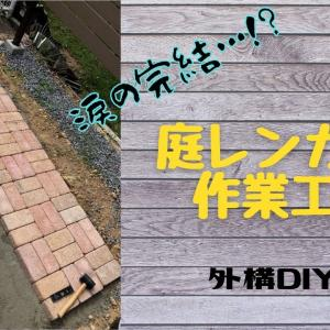 【外構DIY】まさかの失敗!?庭レンガDIYしてみた!