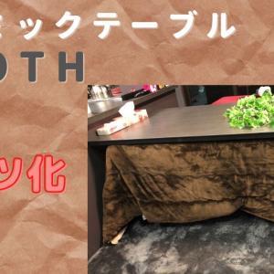 ダイニングテーブルNEOTHを高脚コタツに改造する…!