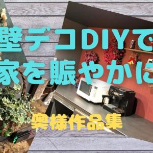奥様が最近やった壁デコ系DIYを3つ紹介