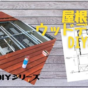 屋根(パーゴラ)付きウッドデッキのDIY構想【材料・方法の検討】