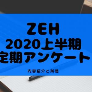 ZEHの定期アンケートについて