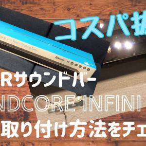 Ankerのサウンドバー「Soundcore Infini」レビュー!壁掛けテレビへの設置方法は?