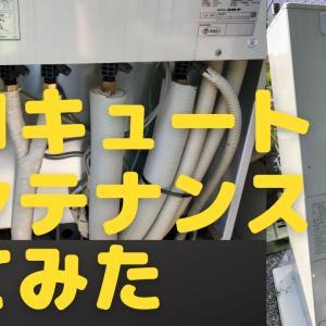 エコキュートのメンテナンス方法について【写真付き】
