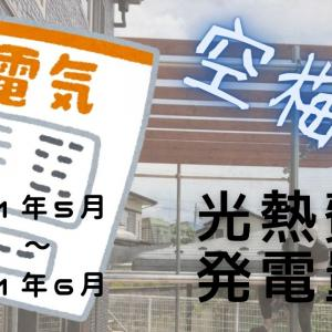 【ZEH住宅】セキスイハイムの光熱費はどれくらい?【21年5月~6月】