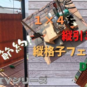 【DIY】1×4を縦挽きして縦格子目隠しフェンスを作るぞ!
