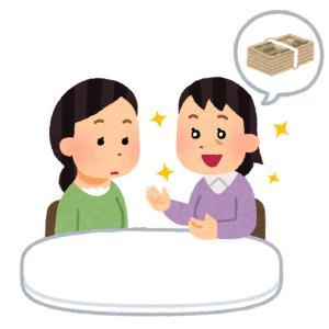 ネットビジネスの闇・初月から○万円の副業にお金払って参加