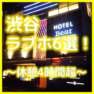 【渋谷編】おすすめラブホ6選!休憩時間が長い(4時間以上)ラブホテルをまとめてみた