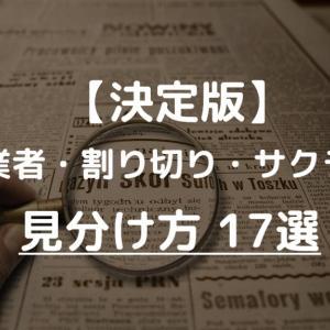 【決定版】出会い系の業者・割り切り・サクラの見分け方17選