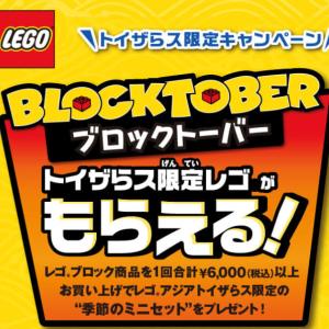BLOCKTOBER(ブロックトーバー)トイザらス限定、レゴがもらえるキャンペーンが始まった