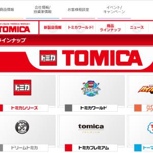 東京モーターショーで限定トミカが買える!?