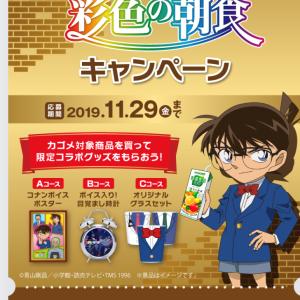 KAGOME×コナンのキャンペーンに参加して名探偵コナンのコラボグッズを当てよう