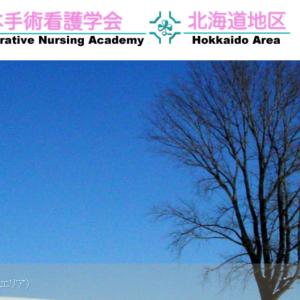 日本手術看護学会(北海道地区)・・「セミナーⅦ」