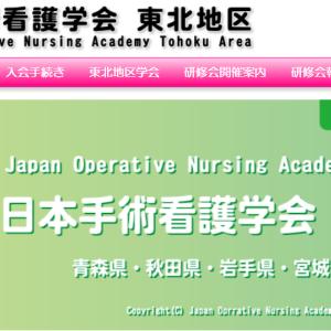 日本手術看護学会(東北地区)・・周術期管理に関する研修会受講に関して