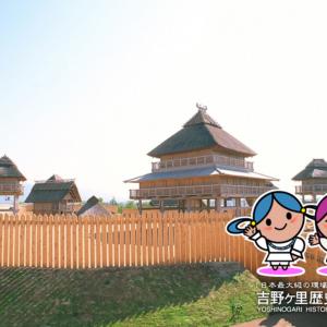 よみがえれ吉野ケ里遺跡~歴史と未来~