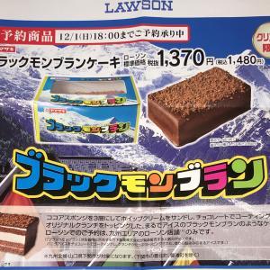 佐賀のアイスと言えばブラックモンブラン!クリスマスはモンブランケーキで盛り上がろう