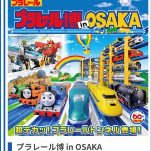 プラレール博㏌大阪 どんだけ~デカいトンネルが待っているのか?