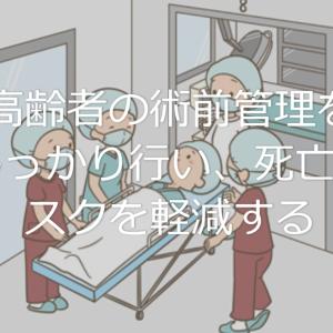 高齢者の術前管理をしっかり行い、死亡リスクを軽減する