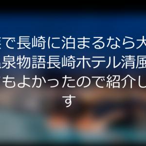 家族で長崎に泊まるなら大江戸温泉物語長崎ホテル清風がとてもよかったので紹介します