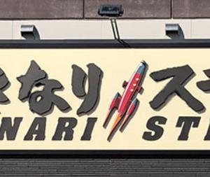 いきなりステーキ大量閉店!だが嬉しい事に佐賀の店舗はまだ生き残っている!
