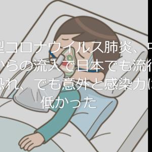 新型コロナウイルス肺炎、中国からの流入で日本でも流行の恐れ、でも意外と感染力は低かった