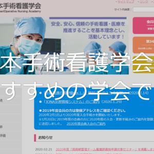 日本手術看護学会新規入会と更新の仕方と入会のメリットを解説