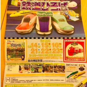 鉄道ひろば 2019 in 有田・炎の博記念堂