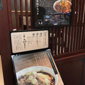 今さらながらのラーメン食べ歩き 6杯目 【西町 大喜】