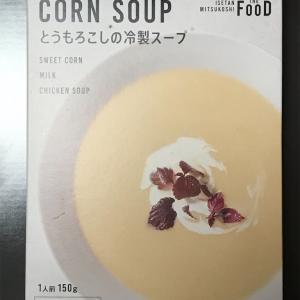 原材料はOKだけどコストがNG!? とうもろこしの冷製スープは子供も大満足!!